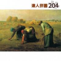 24-001 名畫系列 米勒-拾穗 204片達人極小拼圖