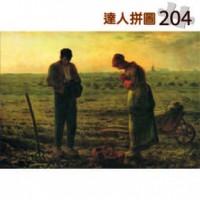 24-002 名畫系列 米勒-晚禱 204片達人極小拼圖