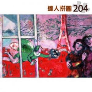24-007 名畫系列 夏卡爾-艾菲爾鐵塔的愛侶  204片達人極小拼圖