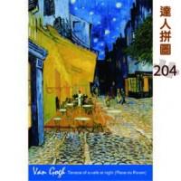 24-009 名畫系列 梵谷-星空下的咖啡廳 204片達人極小拼圖
