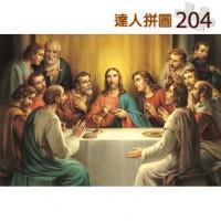 24-017 名畫系列:最後晚餐 耶蘇與信徒 204片達人極小拼圖