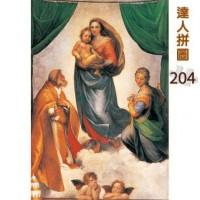 24-019 名畫系列:希斯汀聖母  204片達人極小拼圖