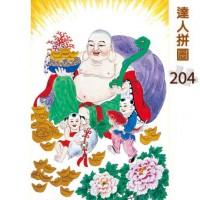 24-022 開運系列:招財進寶 204片達人極小拼圖