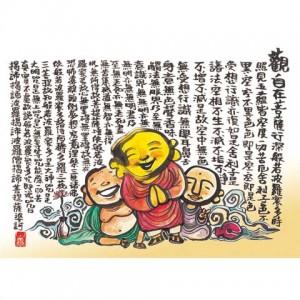 25-009  名家創作-游景翔  520片拼圖 游景翔創作系列:心經-笑自在(三人)