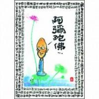 81-004 游景翔 創作系列-阿彌陀佛 108片拼圖