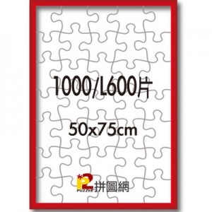 ALF-001 鮮紅色1000/L600片鋁框