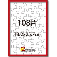 ALF-001 鮮紅色108片鋁框