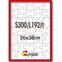 ALF-001 鮮紅色S300/L192片鋁框