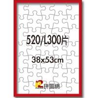 ALF-001 鮮紅色520/L300片鋁框