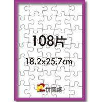 ALF-002 桃紅色108片鋁框