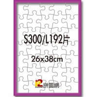 ALF-002 桃紅色S300/L192片鋁框