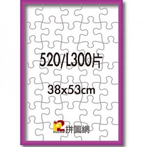 ALF-002 桃紅色520/L300片鋁框