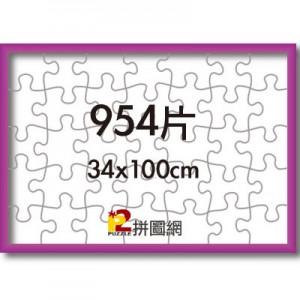ALF-002 桃紅色954片鋁框