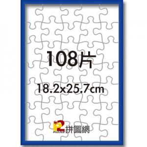 ALF-004 深藍色108片鋁框