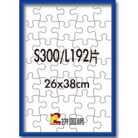 ALF-004 深藍色S300/L192片鋁框
