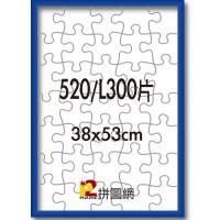 ALF-004 深藍色520/L300片鋁框