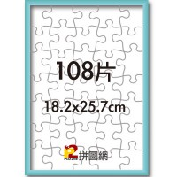 ALF-005 淺藍色108片鋁框