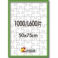 ALF-006 翠綠色1000/L600片鋁框