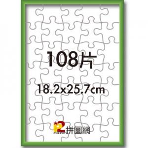 ALF-006 翠綠色108片鋁框