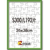 ALF-006 翠綠色S300/L192片鋁框