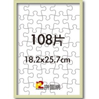 ALF-012 米色108片鋁框