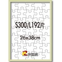 ALF-012 米黃色S300/L192片鋁框