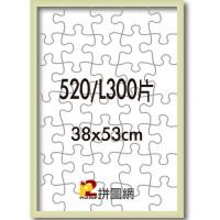 ALF-012 米黃色520/L300片鋁框
