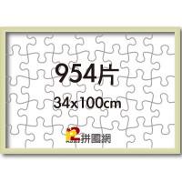 ALF-012 米黃色954片鋁框