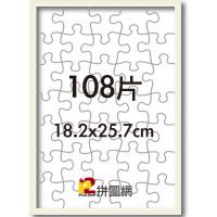 ALF-011 白色108片鋁框