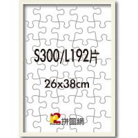 ALF-014 米白色S300/L192片鋁框