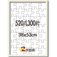 ALF-014 米白色520/L300片鋁框