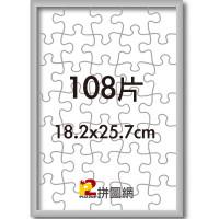 ALF-013 銀色108片鋁框