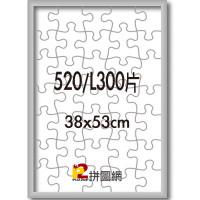 ALF-013 銀色520/L300片鋁框