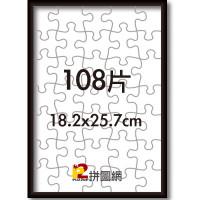 ALF-014 深黑色108片鋁框