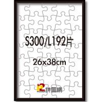ALF-014 深黑色S300/L192片鋁框