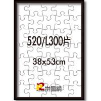 ALF-014 深黑色520/L300片鋁框