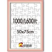 WD0312-04 粉紅色1000/L600片漸層木框