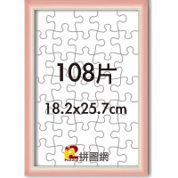 WD0312-04 粉紅色108片漸層木框