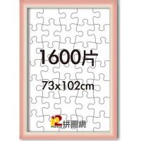 WD0312-04 粉紅色1600片漸層木框