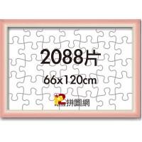 WD0312-04 粉紅色2088片漸層木框