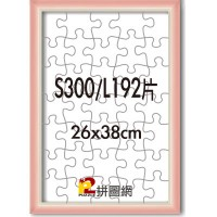 WD0312-04 粉紅色S300/L192片漸層木框