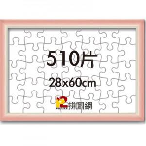 WD0312-04 粉紅色510片漸層木框