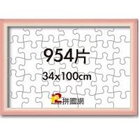 WD0312-04 粉紅色954片漸層木框