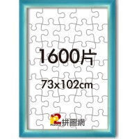 WD0312-06 藍色1600片漸層木框
