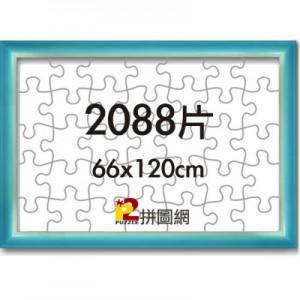 WD0312-06 藍色2088片漸層木框