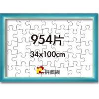 WD0312-06 藍色954片漸層木框