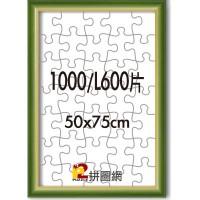 WD0312-07 綠色1000/L600片漸層木框