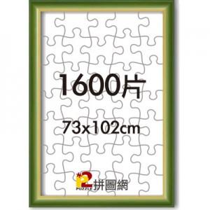 WD0312-07 綠色1600片漸層木框