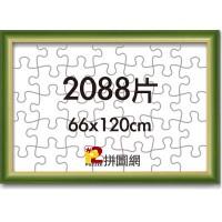 WD0312-07 綠色2088片漸層木框
