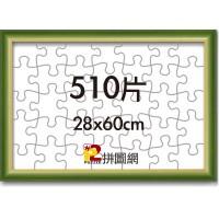 WD0312-07 綠色510片漸層木框